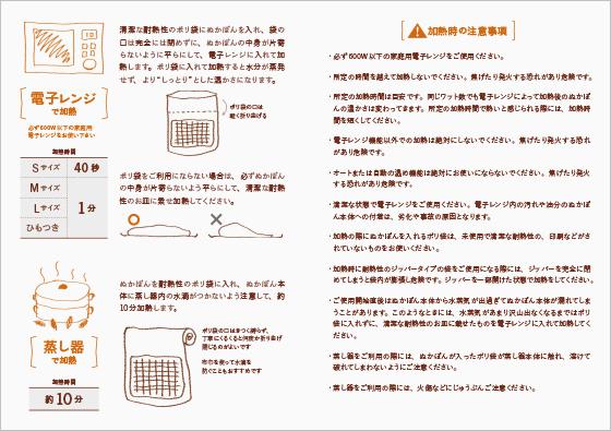 nukapon-manual-201610-1